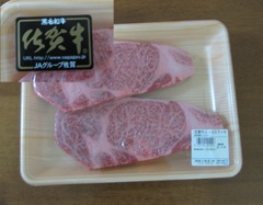 Sagagyu