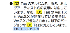 Id3v23x
