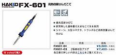 Fx601